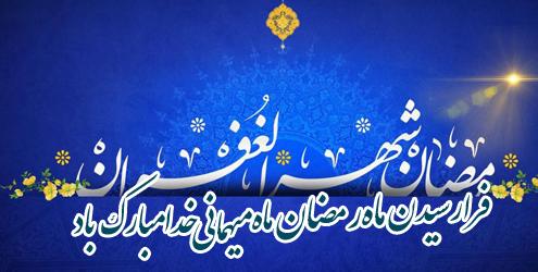 فرارسیدن ماه مبارک رمضان مبارک