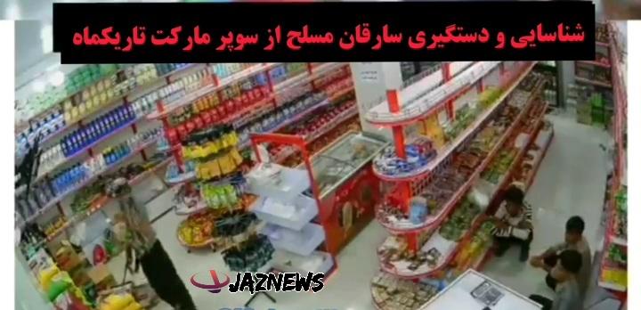 شناسایی و دستگیری سارقان مسلح  فروشگاه مواد غذایی در قلعه گنج