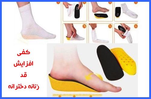 کفی افزایش قد فومی نرم زنانه دخترانه رنگ زرد