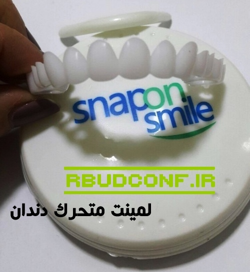 کاور روکش متحرک دندان