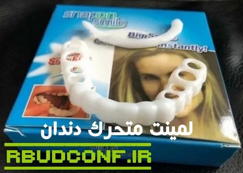 پلاک موقت متحرک دندان اسنپ آن اسمایل