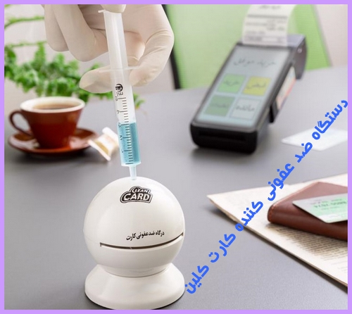 دستگاه ضد عفونی کننده کارت کلین