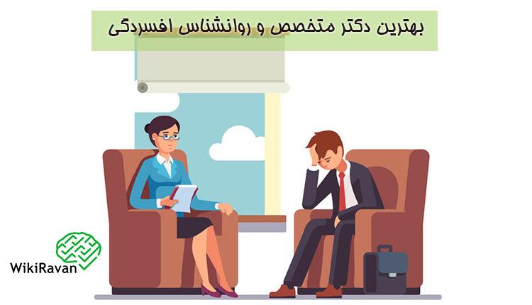 مشاوره درمان افسردگی آنلاین