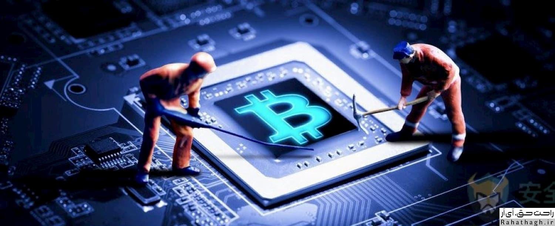 https://s18.picofile.com/file/8432052576/Bitcoin_Mining_%D8%B1%D8%A7%D8%AD%D8%AA_%D8%AD%D9%82.jpg