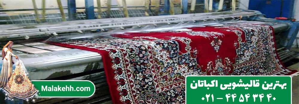 بهترین قالیشویی اکباتان