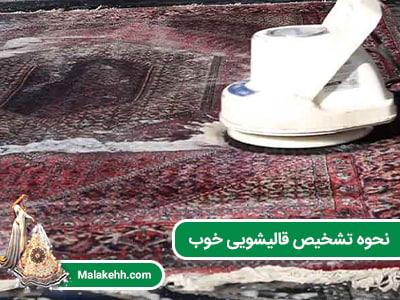 شماره تماس قالیشویی اکباتان