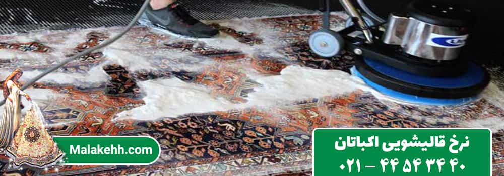 نرخ قالیشویی اکباتان