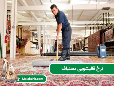 نرخ قالیشویی دستباف