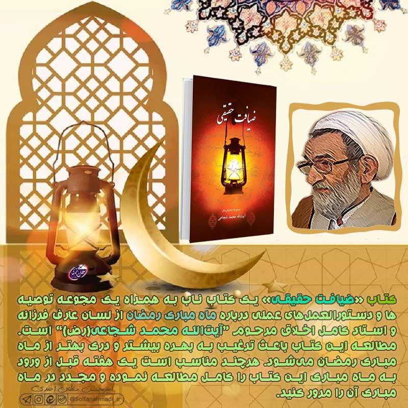 ضیافت حقیقی کتابی از آیت الله شجاعی برای ماه رمضان