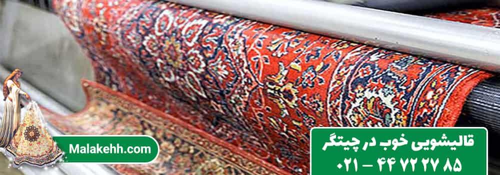 قالیشویی خوب در دریاچه چیتگر