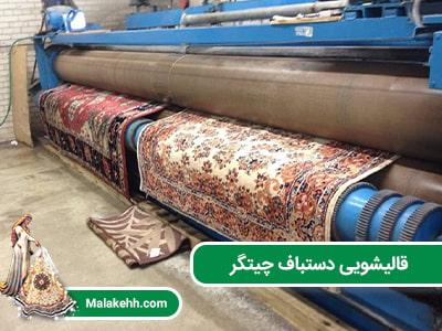قالیشویی دریاچه چیتگر
