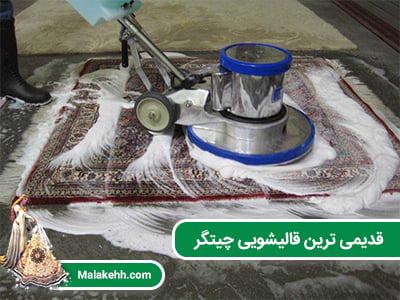 قالیشویی چیتگر