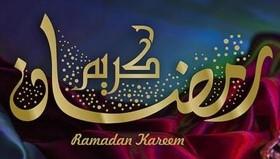 افطاری دادن ار ماه رمضان