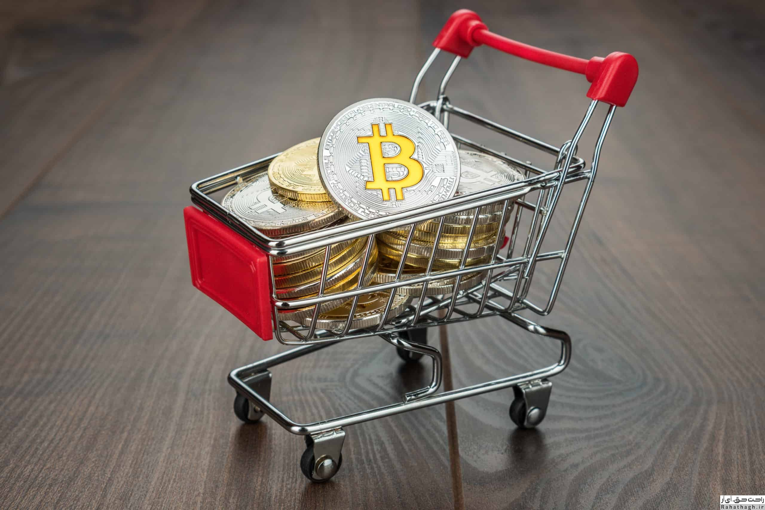 https://s18.picofile.com/file/8432193650/shopping_cryptocurrency_%D8%B1%D8%A7%D8%AD%D8%AA_%D8%AD%D9%82.jpg