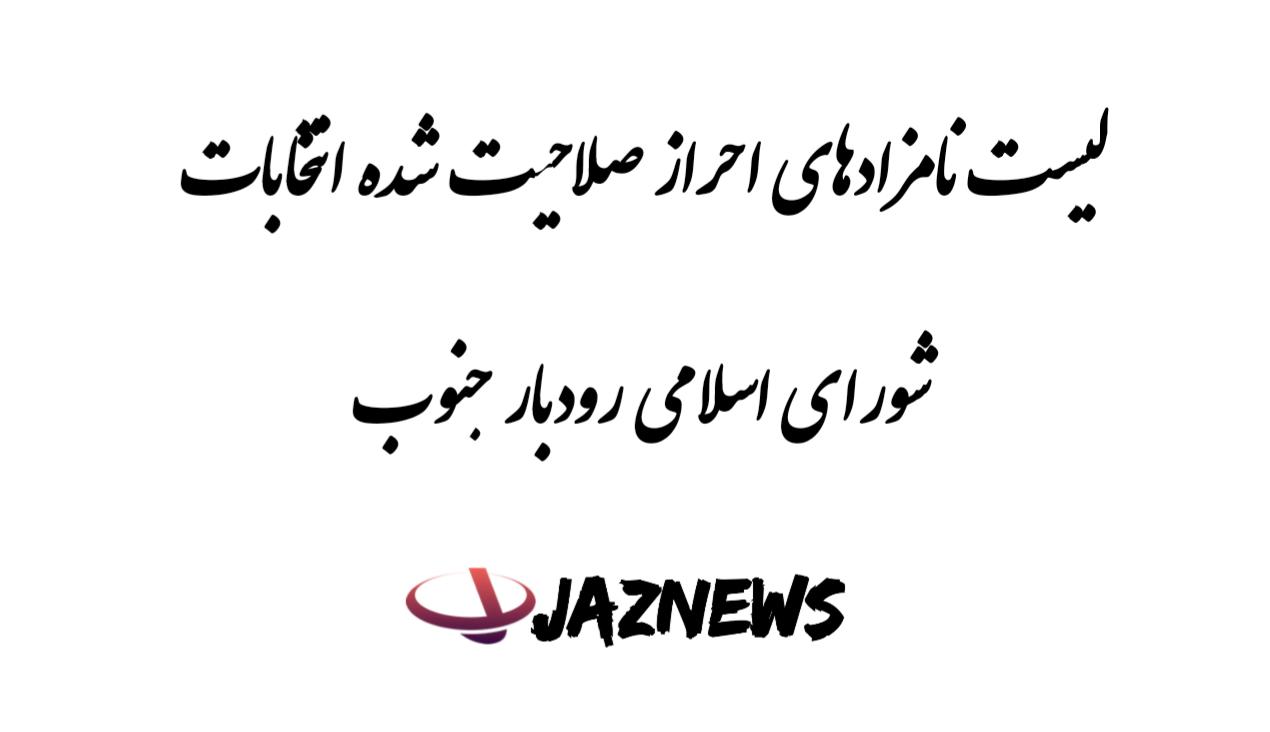 اسامی نامزدهایی که صلاحیت آنها جهت انتخابات شورای شهر رودبار جنوب  تایید شده