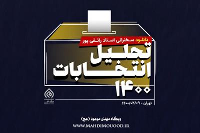 دانلود سخنرانی استاد رائفی پور با موضوع انتخابات 1400 - تهران - 1400/02/09 - (صوتی + تصویری)