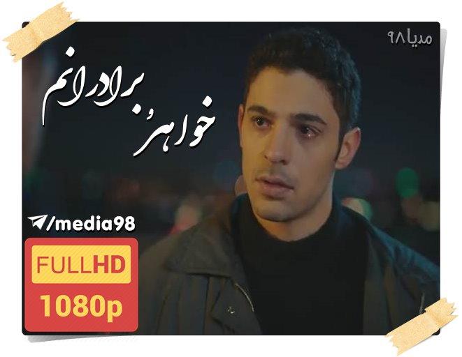 دانلود سریال ترکی برادر و خواهرانم Kardeslerim با زیرنویس فارسی