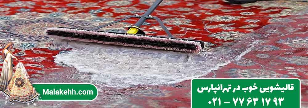 قالیشویی خوب در تهرانپارس