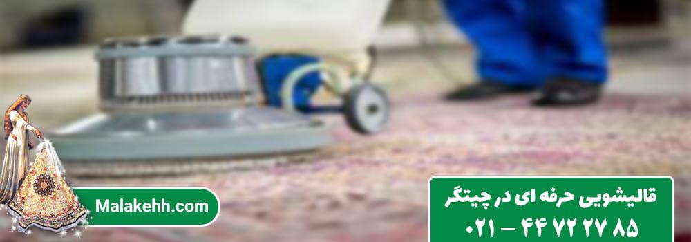 قالیشویی حرفه ای در چیتگر
