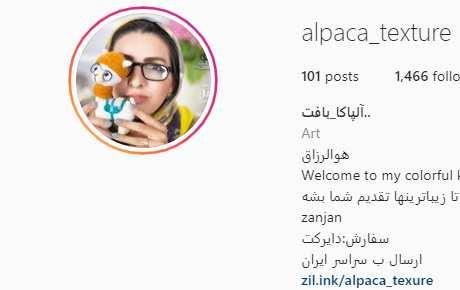صفحه اینستاگرام آلپاکا_بافت