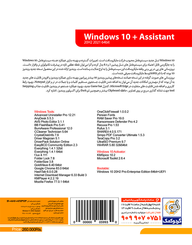 Windows 10 20H2 Enterprise And Pro With Assistant 2021