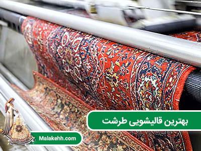 بهترین قالیشویی طرشت