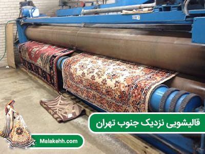 قالیشویی نزدیک جنوب تهران