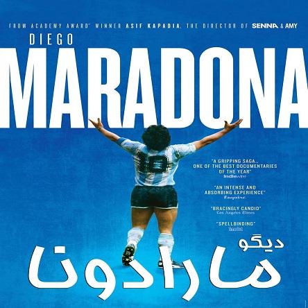 مستند دیگو مارادونا - Diego Maradona 2019