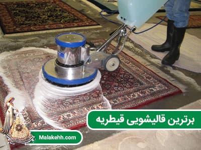 برترین قالیشویی قیطریه