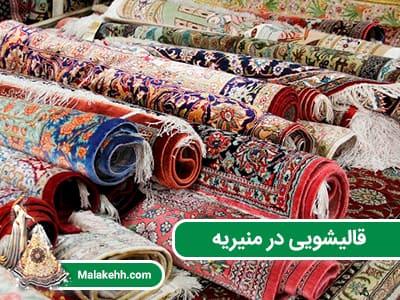 قالیشویی در منیریه