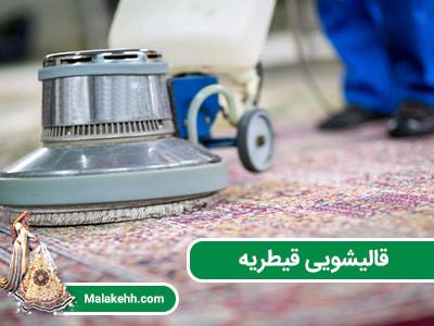 قالیشویی قیطریه