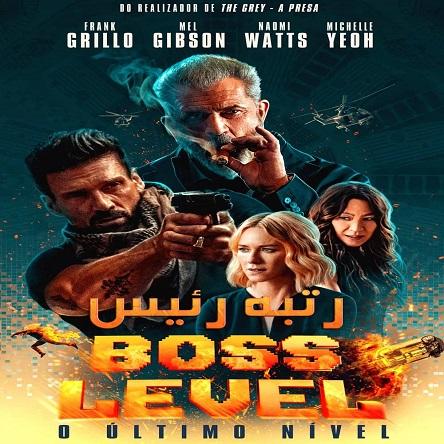 فیلم غول مرحله آخر - Boss Level 2021