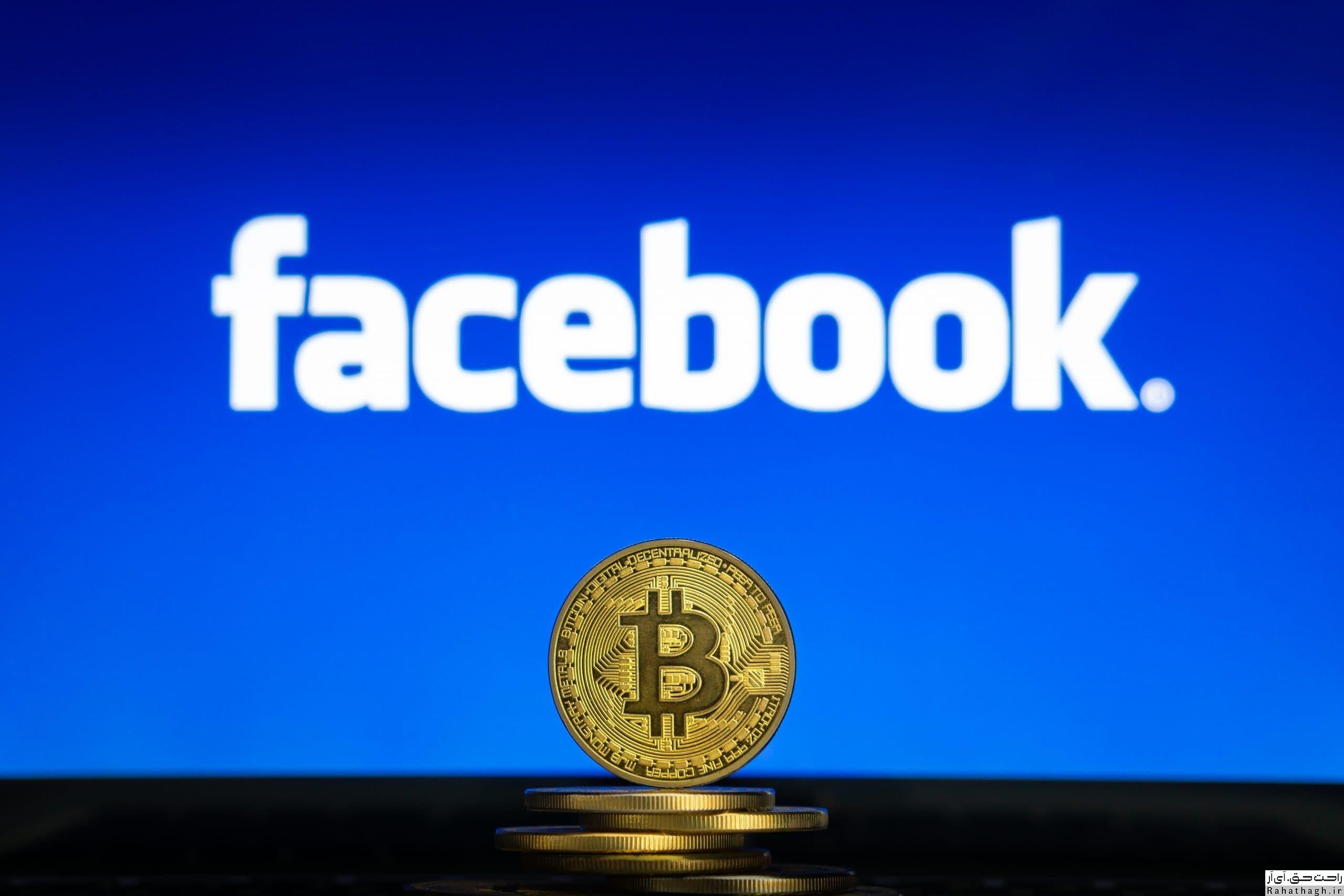 https://s18.picofile.com/file/8433340550/Facebook_Bitcoin_%D8%B1%D8%A7%D8%AD%D8%AA_%D8%AD%D9%82.jpg