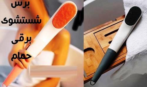لیف برس شست شو بدن برقی ساده چی خوبه؟ خرید 5 مدل بهترین مارک برس