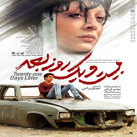 فیلم بیست و یک روز بعد 1395 - 21 Rooz Baed 2017