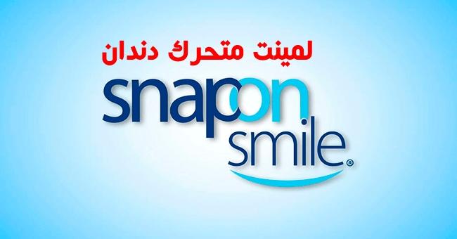 خرید لمینت متحرک دندان snap on smile 2021