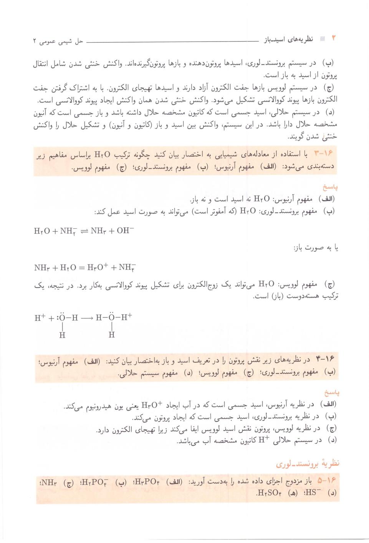 دانلود حل المسائل شیمی عمومی ۲ چارلز مورتیمر pdf ، دانلود رایگان حل المسائل شیمی عمومی ۲ چارلز مورتیمر