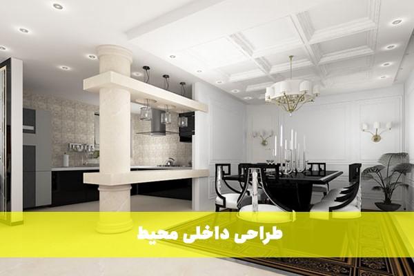 طراحی داخلی محیط