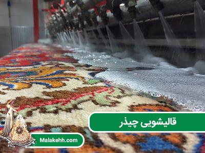 قالیشویی چیذر