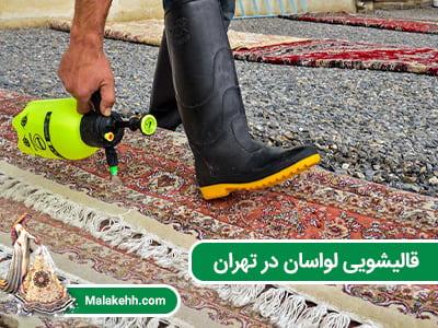 قالیشویی لواسان در تهران