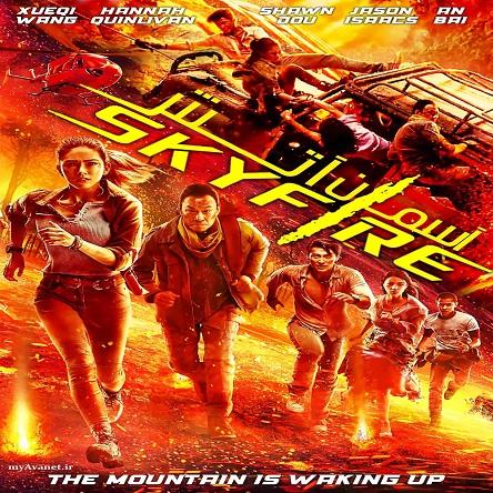 فیلم آسمان آتش - Skyfire 2019