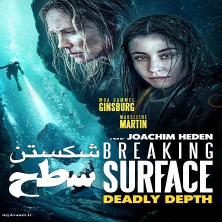 فیلم شکستن سطح - Breaking Surface 2020