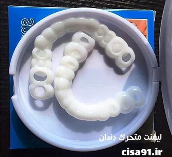فروش لمینت متحرک دندان