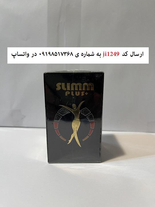 اسلیم پلاس 30 عددی Slimm Plus