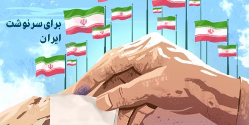 برای سرنوشت ایران