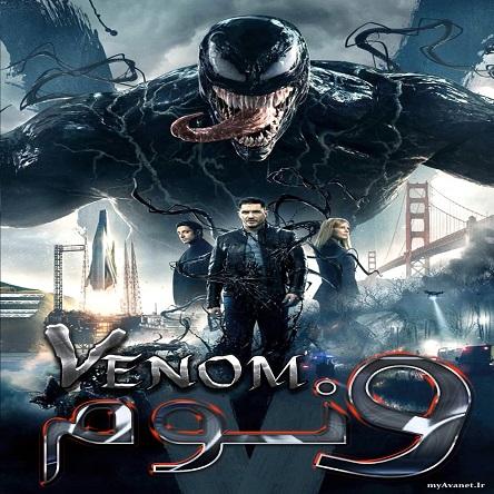 فیلم ونوم - Venom 2018