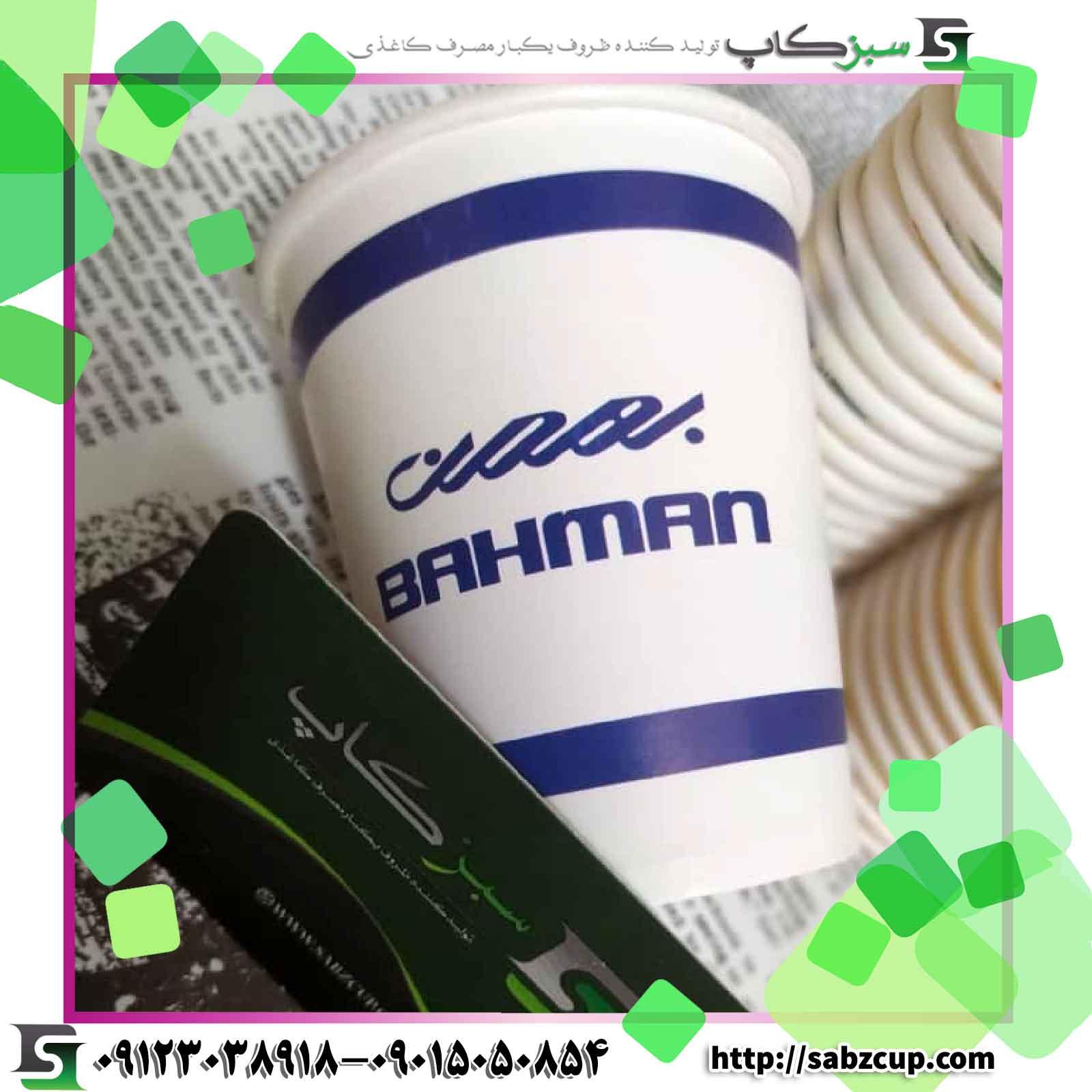 لیوان کاغذی تبلیغاتی بهمن