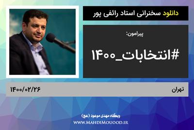 دانلود سخنرانی استاد رائفی پور پیرامون انتخابات 1400 - تهران - 1400/02/26