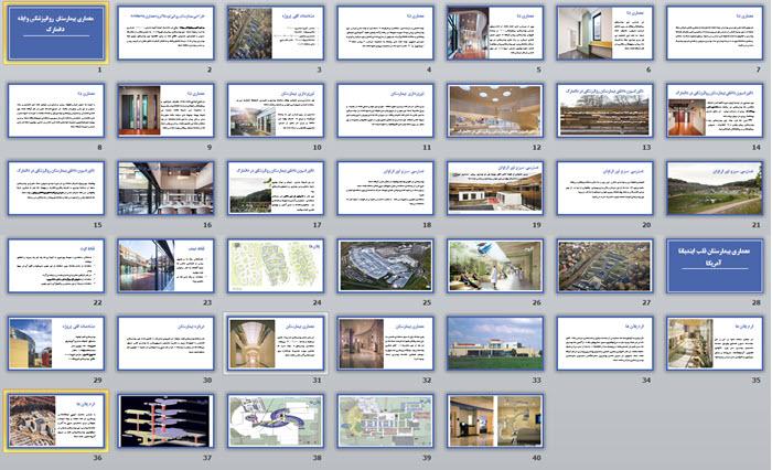 پاورپوینت معماری بیمارستان های وایله دانمارک و قلب ایندیانا آمریکا