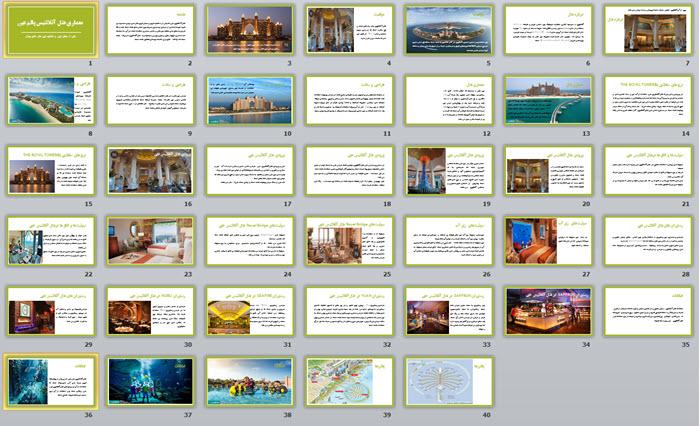 پاورپوینت معماری هتل آتلانتیس پالم دبی